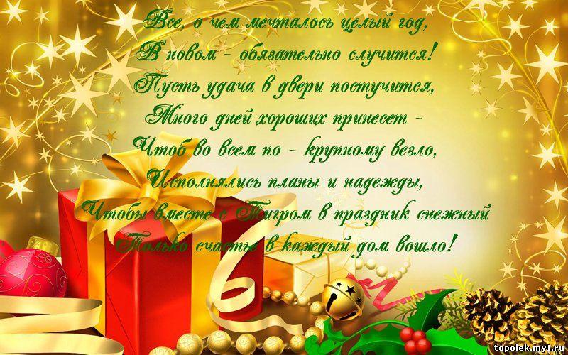 Поздравление на новый год на корпоратив короткие